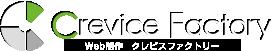 Web制作|Crevice Factory - クレビスファクトリー