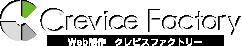 Web制作 株式会社クレビスファクトリー