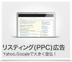Yahoo,Googleの検索画面で大きく宣伝!