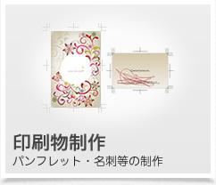 パンフレット・名刺等の印刷物の制作