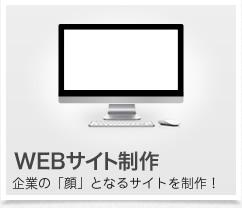 企業の「顔」となるWEBサイトを制作!
