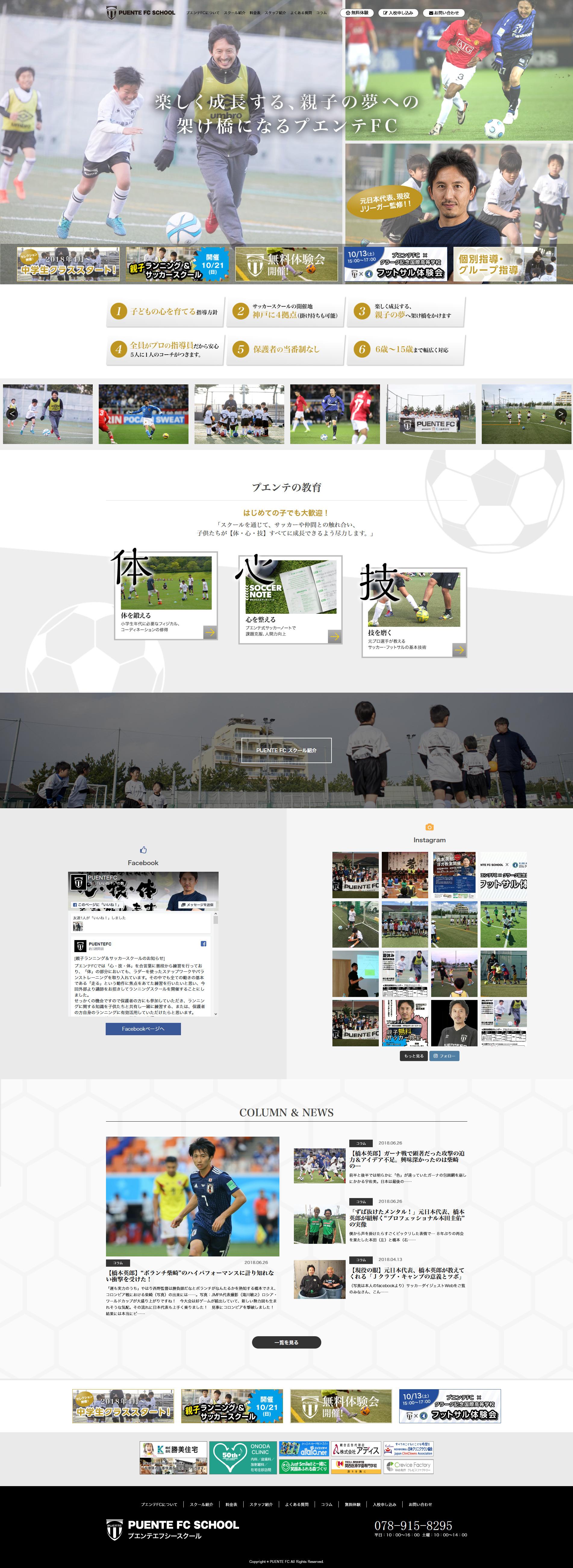 PUENTE FC SCHOOL